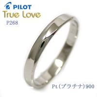 PILOT True Love パイロット 結婚指輪 トゥルーラヴ P268  【 送料無料 / 代...