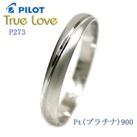 PILOT True Love パイロット プラチナ900 結婚指輪 トゥルーラヴ P273  【 ...