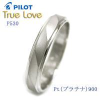 PILOT True Love パイロット プラチナ結婚指輪 トゥルーラヴ P530  【 送料無料...