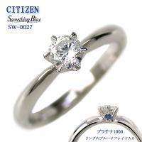 ギフト   (プラチナ ダイヤモンド 立爪 指輪)婚約指輪 シチズン セントピュール エンゲージリン...