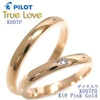 ギフト   18金ピンクゴールド ペアリング パイロット 2本 ペアセットtruelovek007p...