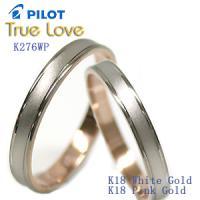 結婚指輪 / マリッジリング 18金ピンクゴールド/18金ホワイトゴールド ペアリング パイロット ...