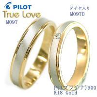 結婚指輪 / マリッジリング プラチナ900/18金ゴールド ペアリング パイロット 2本 ペアセッ...