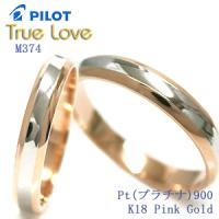 ギフト プラチナ900/18金ピンクゴールド ペアリング パイロット 2本 ペアセットtruelov...