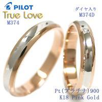 結婚指輪 / マリッジリング プラチナ900/18金ピンクゴールド ペアリング パイロット 2本 ペ...
