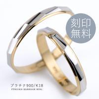 結婚指輪 マリッジリング プラチナ900/18金ゴールド ペアリング パイロット 2本 ペアセットt...