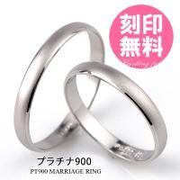 結婚指輪 / マリッジリング プラチナ900 ペアリング パイロット 2本 ペアセットtruelov...