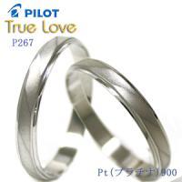 結婚指輪 マリッジリング プラチナ900 ペアリング パイロット 2本 ペアセットtruelovep...