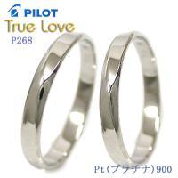 ギフト プラチナ900 ペアリング パイロット 2本 ペアセットtruelovep268  【 送料...