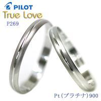 ギフト プラチナ900 ペアリング パイロット 2本 ペアセットtruelovep269  【 送料...