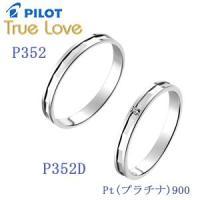 PILOT True Love パイロット 結婚指輪 truelovep352-p352d  【 送...