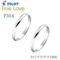 PILOT True Love パイロット 結婚指輪 truelovep354  【 送料無料 / ...