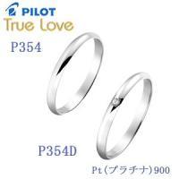 PILOT True Love パイロット 結婚指輪 truelovep354-p354d  【 送...