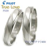 ギフト プラチナ900 ペアリング パイロット 2本 ペアセットtruelovep530  【 送料...