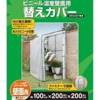 家庭菜園に最適な大型の温室。冬の寒風、霜から植物を守ります。 壁面を効率的に使える、方流れの温室です...