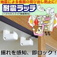 防災グッズ 地震対策のおすすめ。キッチンにあるキャビネットから食器の飛び出し防止します。 揺れを感知...