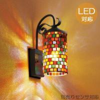 玄関 照明 LED 屋外 ポーチライトはハンドクラフトの温もりに満ちたモザイクガラスのあかりです。。...