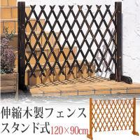 伸縮木製フェンスは簡単に組み立てられるので届いてすぐ設置ができます。どんな所にもマッチする飽きのこな...