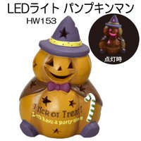 ハロウィンの主役かぼちゃをモチーフにしたLEDライトのオーナメントです。 欧米で毎年10月31日に行...