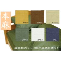 ●素 材:麻100%  ●サイズ:100×200×25cm  ●裏面全周ゴム付き  ●日本製  ※注...