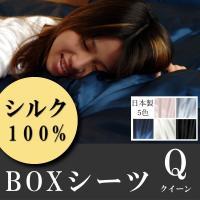 日本製 シルク シルクシーツ  滑るような肌触り、美しい光沢・・・ 上質シルクでワンランク上の眠りを...