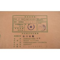 新潟県産こしひかり 【平成28年産 コシヒカリ】 5キロ おいしいお米|e-kawamiya|03