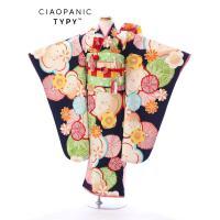 七五三レンタル 女児7才  【CIAOPANIC TYPY】抽象的な梅柄が昭和初期の装いを感じさせま...