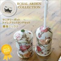 英国風デザインのおしゃれな陶器製トイレブラシ&トイレポットのセット。薔薇をモチーフに上品な仕上がりで...