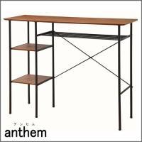 【商品名】anthem(アンセム)カウンターテーブル  【サイズ】W1200×D400×H955mm...