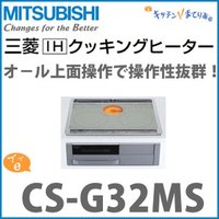 MITSUBISHI 三菱  CS-G32MS 家電 IH調理器