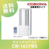 窓に取り付け簡単おてがるエアコン  CW-1617(WS)4906128177432 (単相100V...
