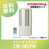 窓に取り付け簡単おてがるエアコン  CW-1817(W)4906128177531 (単相100V)...
