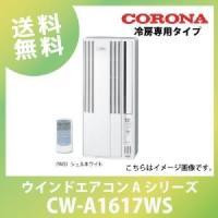 窓に取り付け簡単おてがるエアコン  CW-A1617(WS)4906128177630 (単相100...