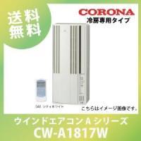 窓に取り付け簡単おてがるエアコン  CW-A1817(W)4906128177739 (単相100V...