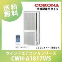 窓に取り付け簡単おてがるエアコン  CWH-A1817(WS)4906128 178033 (単相1...