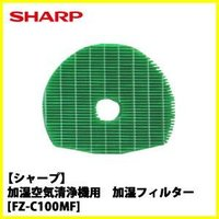 SHARP シャープ FZC100MF加湿空気清浄機用 加湿フィルター