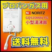 【ノーリツ】GQ520MW (ハーマン YR545同等) 台所専用 ガス小型湯沸器 LPG・プロパン...