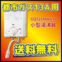 ・メーカー:ノーリツ(NORITZ)・GQ521MW (ハーマンYR546同等)・幅288×高さ35...