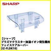 SHARP シャープ IZFLDK10プラズマクラスター加湿イオン発生機用フェイスケアルーバー