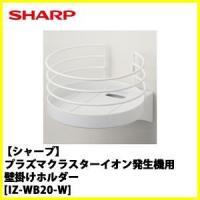 SHARP シャープ IZWB20Wプラズマクラスターイオン発生機用壁掛けホルダー