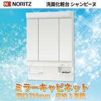 【NORITZ】シャンピーヌ ミラーキャビネット 収納3面鏡 [LCM-753H/W] 間口750m...