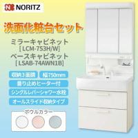 ・商品名      NORITZ ノーリツ 洗面化粧台      収納3面鏡 シャンピーヌ 間口75...