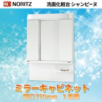 【NORITZ】シャンピーヌ ミラーキャビネット 3面鏡 [LEM-753H/W] 間口750mm ...