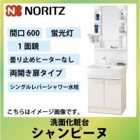 ・商品名      NORITZ ノーリツ 洗面化粧台      1面鏡 シャンピーヌ 間口600m...