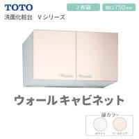 TOTO Vシリーズ 洗面 ウォールキャビネット LWPA075ANA1  間口750mm