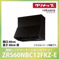 深型レンジフード(シロッコファン) W600 D605 H600 カラー:ブラック  [備考] ●シ...
