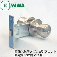 【100BM】MIWA(美和ロック) 浴室錠 握り玉 ドアノブ 交換 取替え【バックセット100mm...