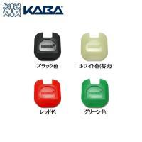 KABA aceシリーズ メーカー純正キーキャップカバ・エースシリーズのキー専用のキーキャップです。...