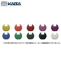 KABA Starシリーズ メーカー純正キーキャップカバ・スターシリーズのキー専用のキーキャップです...