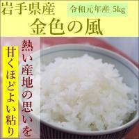 岩手県の新品種「金色の風」です。 炊きたての香り良し ツヤ良し カニ穴もあり  米粒は小さめに見えま...